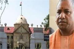 up allahabad hc summoned yogi government s reply on complaint