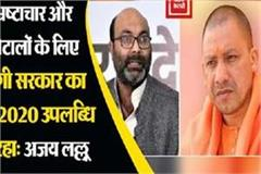 yogi government s 2020 year filled with corruption and scams ajay lallu
