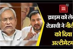 tejashwi gave ultimatum to nitish