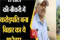 bihar police officer became millionaire in 11 years job