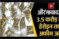 3 5 crore heroin and opium seized