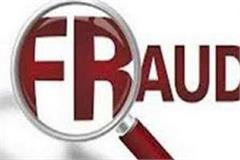 fraud tantrik cheated 55 thousand rupees name of treatment
