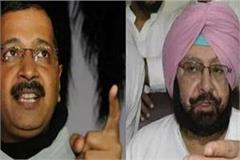 arvind kejriwal speak against captain amarinder
