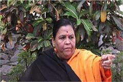 uma bharti s advice to shivraj