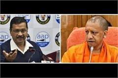 yogi adityanath ji why do you get so scared  kejriwal