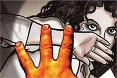 rape of a woman by molesting a job police registered a case and registered