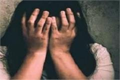 widow molested in raisne