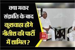 kushwaha will join nitish party after makar sankranti