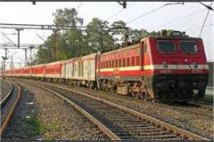 railways these express trains will run soon