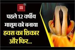 gangrape done with minor