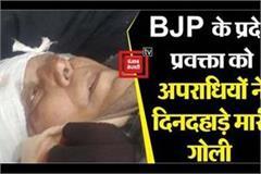 bjp state spokesperson shot by criminals