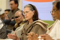 a big shock to sonia gandhi 35 officials sent resignation