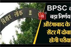 bpsc will conduct exam again in a center in aurangabad