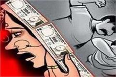 married woman accused of dowry harassment by in laws case filed
