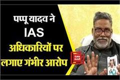 pappu yadav made serious allegations against ias officers