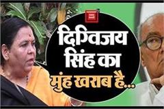uma bharti s big statement about digvijay singh