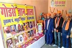 hindu mahasabha inaugurated godse s gyanashala