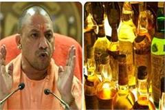 cm yogi is not in favor of ban on alcohol