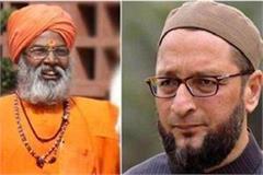 sakshi maharaj said on owaisi god bless them