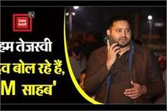 tejashwi calls patna dm from picket site