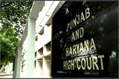 punjab haryana high court adjourns hearing for cases