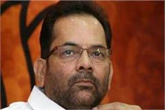 everyone in the country has the right to speak naqvi
