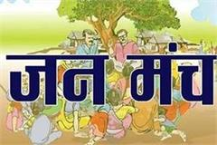 janmanch will be held on this day in 10 districts of the state