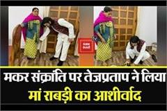 tej pratap took blessings of mother on makar sankranti