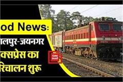 bhagalpur jayanagar express starts operating today
