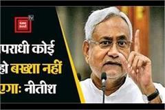 whoever the culprit is will not be spared nitish
