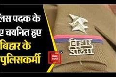 18policemen from bihar selected for police medal