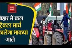 cpi male will take out tractor march in in bihar tomorrow