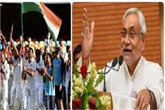 cm nitish congratulates on the great victory of the indian cricket team