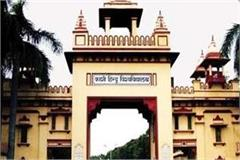 ma course will start in  hindu studies  at bhu students will get knowledge