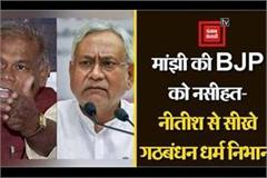 nitish is playing coalition religion despite internal conspiracy