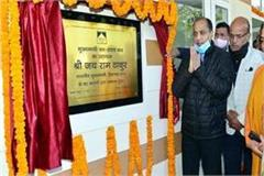public communication room started in mandi