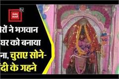 theft in padmavati temple in gaya