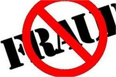 police arrested 2 in fraud case at indore