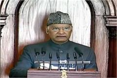 president mentioned the atal tunnel in the budget address