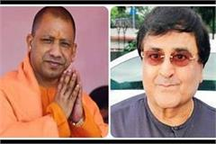 yogi mourns the death of well known hymn singer narendra chanchal
