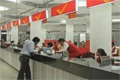 now train and flight tickets can also be booked from the post office