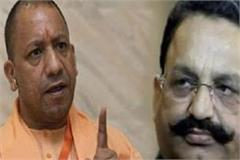 yogi government s new initiative to bring mafia don mukhtar ansari
