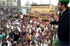 chaudhary s bigt rld will give ticket to leader joining farmers strike