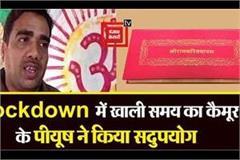 teacher wrote ramcharitmanas in bhojpuri