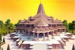 ayodhya construction of grand ram temple will begin on makar sankranti