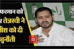 tejashwi challenges nitish with a new decree