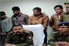cyber fraudster gang busted stf arrested 4 accused