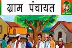 shimla panchayat representative making money