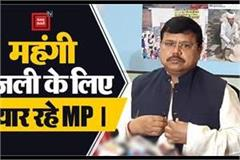 mp s power minister s big statement about electricity prices