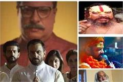 sadhus and saints warned about the web series said go improve otherwise